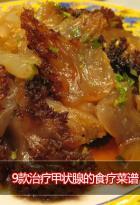 9款治疗甲状腺的食疗菜谱的做法
