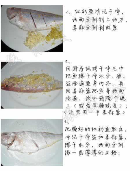 蒜香红衫鱼的做法(海鲜家常菜)
