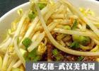 蒜拌绿豆芽