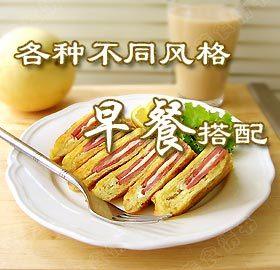 各种不同风格的早餐搭配