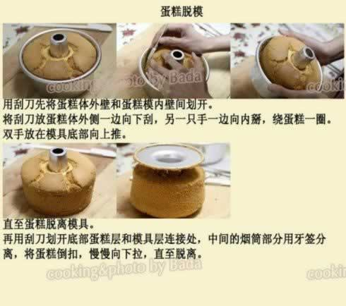 蛋糕制作方法