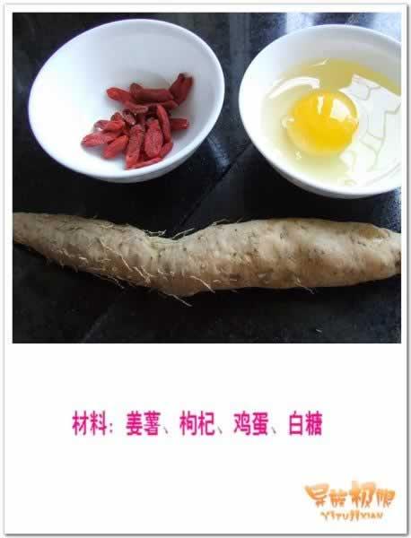 山药枸杞蛋花汤的做法