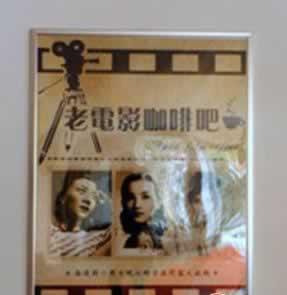 分享甜蜜小资生活 搜罗全武汉可以看电影的咖啡厅