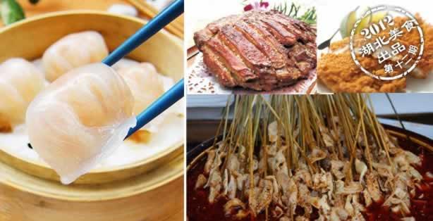 吃遍江城 美食达人力荐的极品美味热榜出炉