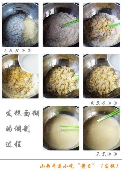 玉米面发糕做法和步骤