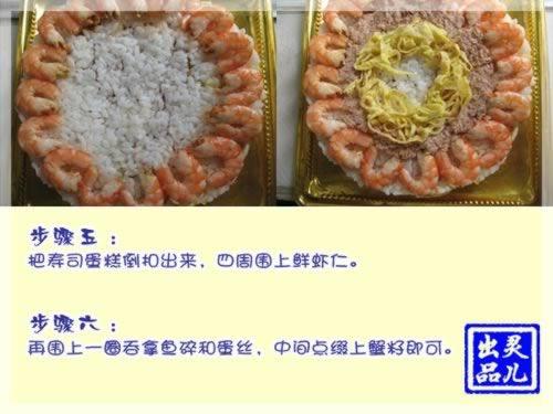 海鲜寿司蛋糕的做法