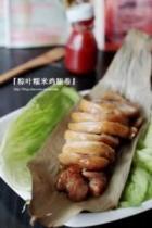 粽叶糯米鸡腿卷的做法