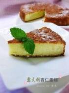 意大利杏仁蛋糕的做法