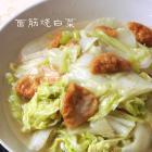 面筋烧白菜的做法