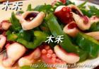 青椒炒章鱼的做法