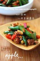 肉末四季豆的做法