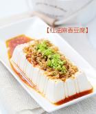 红油麻香豆腐的做法
