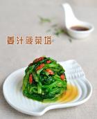 姜汁菠菜塔的做法
