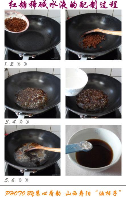 第2步寿阳敬供老寿星的油柿子的家常做法图片步骤