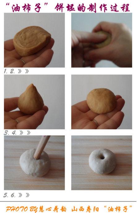 第5步寿阳敬供老寿星的油柿子的家常做法图片步骤