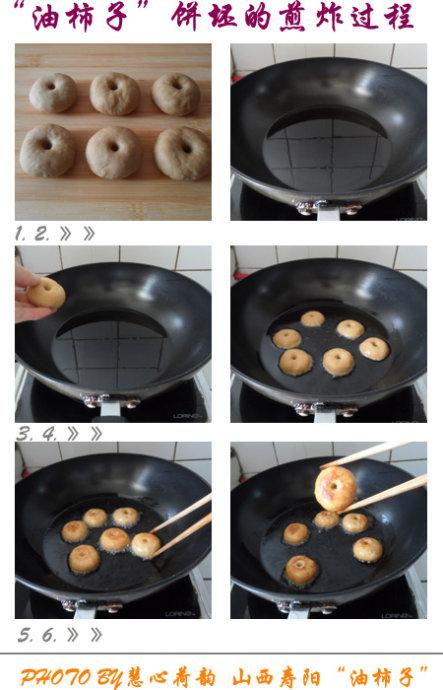 第6步寿阳敬供老寿星的油柿子的家常做法图片步骤