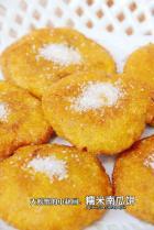 糯米南瓜饼的做法