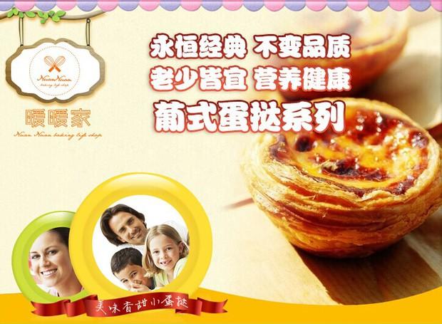 家常下午茶 葡式蛋挞的做法,如何做,葡式蛋挞怎么做好吃详细步骤图解
