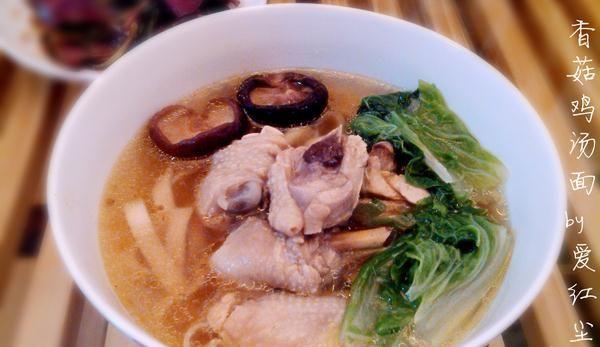香菇鸡汤面的做法,如何做,香菇鸡汤面怎么做好吃详细步骤图解