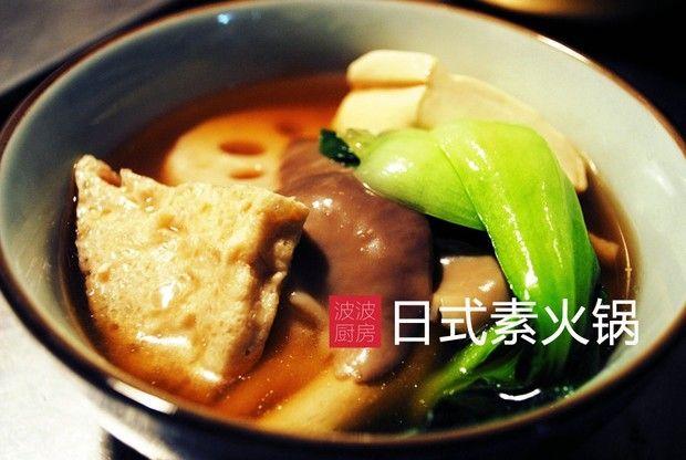 日式素火锅的做法图解,如何做,日式素火锅怎么做好吃详细步骤的做法