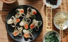 四喜蒸饺的做法图解,如何做,四喜蒸饺(素)怎么做好吃详细步骤