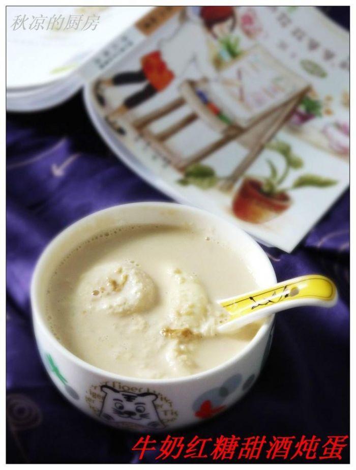 牛奶红糖甜酒炖蛋的做法
