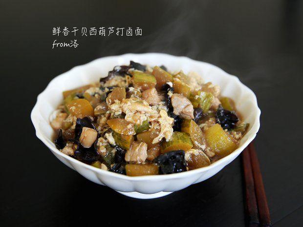 鲜香干贝西葫芦打卤面的做法