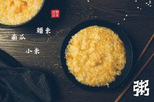 南瓜糯米小米粥的做法